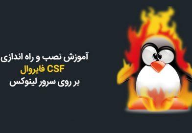 آموزش نصب فایروال CSF روی سرور لینوکس