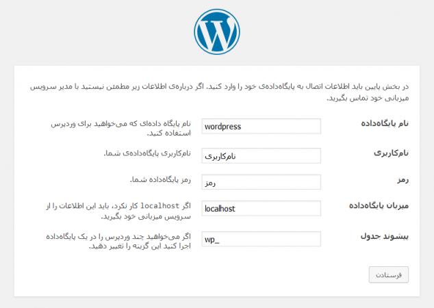 مرحله وارد کردن اطلاعات دیتابیس و نام کاربری وردپرس