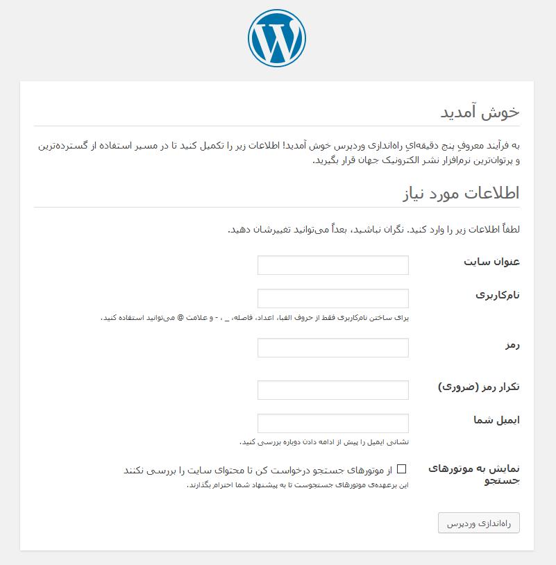 ایجاد نام کاربری و رمز عبور ادمین وردپرس