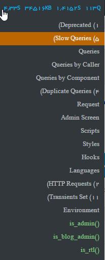 افزونه Query-Monitor برای بررسی مشکلات وردپرس