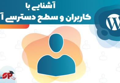 معرفی نقش های کاربری در وردپرس + اینفو گرافی