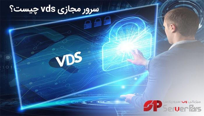 سرور مجازی وی دی اس چیست؟