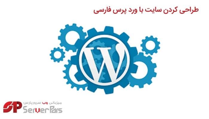 طراحی کردن سایت با ورد پرس فارسی