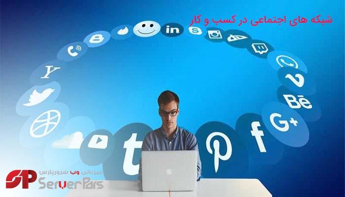 شبکه های اجتماعی در کسب و کار
