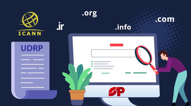 فرم UDRP چیست