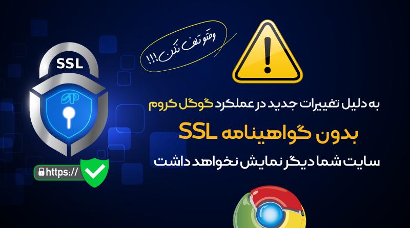 آپدیت جدید گوگل کروم و الزام به استفاده از گواهینامه امنیتی
