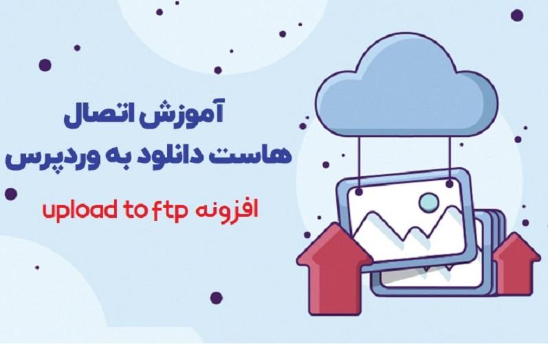 آموزش اتصال هاست دانلود به وردپرس با افزونه Upload To FTP