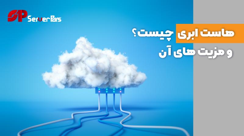 هاست ابری چیست؟