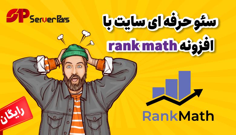 آموزش رایگان افزونه rank math
