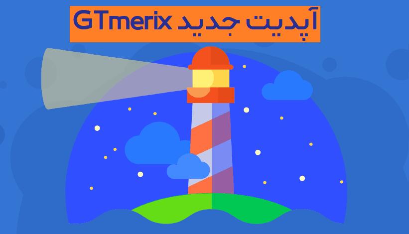 آپدیت جدید GTmetrix