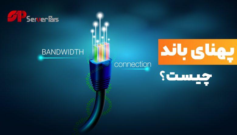 پهنای باند یا Bandwidth