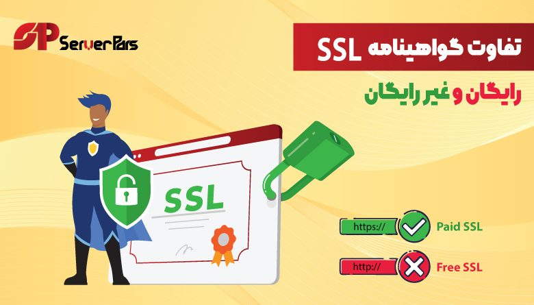 تفاوت گواهینامه SSL رایگان و غیر رایگان