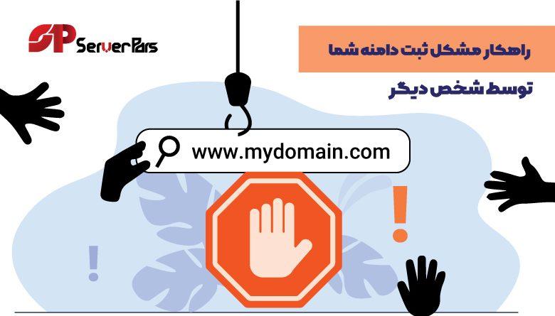 جلوگیری از ثبت دامنه شما توسط دیگران