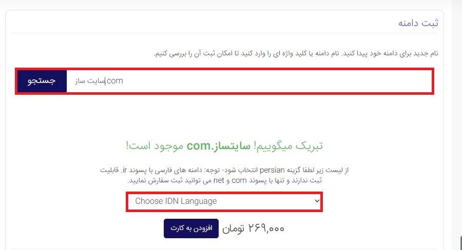 ثبت دامنه فارسی