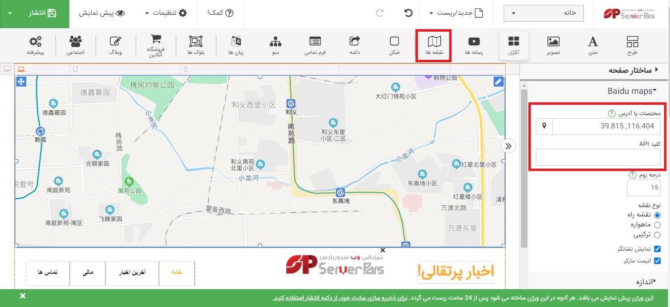 اضافه کردن نقشه سایت ساز