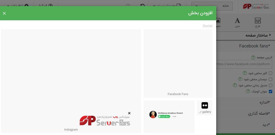 شبکه های اجتماعی در سایت ساز