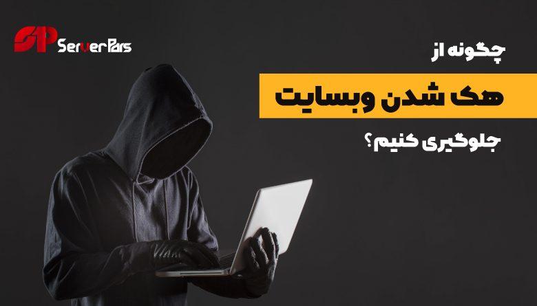 جلوگیری از هک شدن سایت